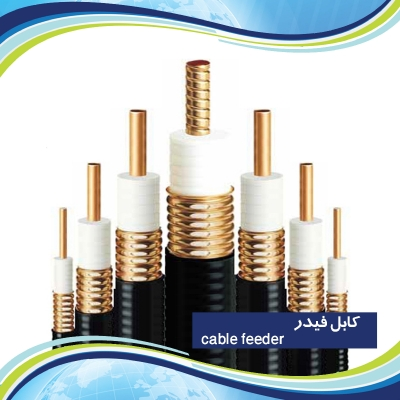 cable feeder