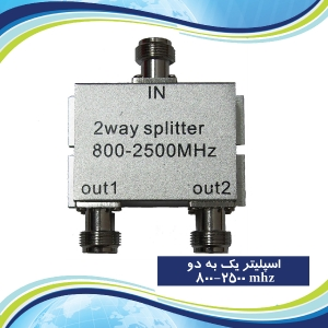 2way splitter 800-2500 mhz