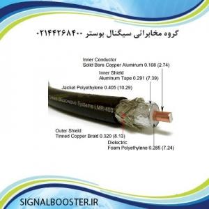 مشخصات کابل کواکسیال lmr400