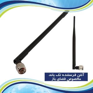 omni mini antenna