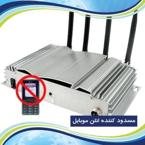قیمت مسدود کننده انتن موبایل