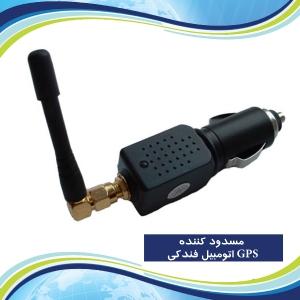 مسدود کننده gps فندکی