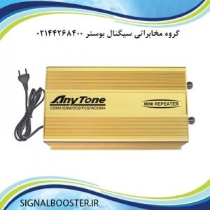 تقویت کننده امواج موبایل دوباند anytone