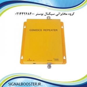 تقویت کننده تلفن همراه gsm/dcs
