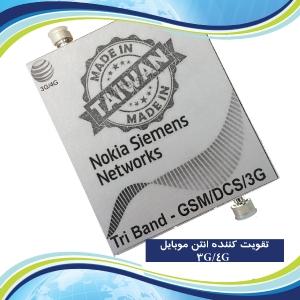 تقویت آنتن موبایل سه باند فرکانس 2100-900